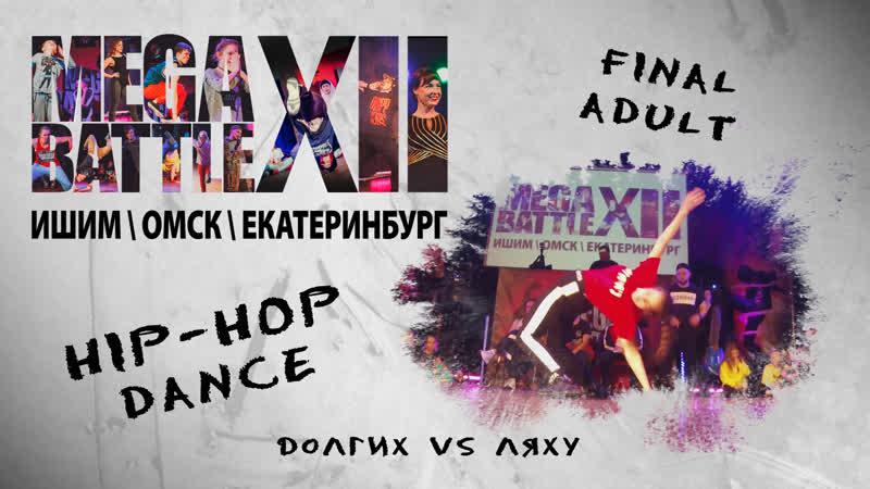 38) FINAL Hip-Hop ADULT | Долгих VS Ляху