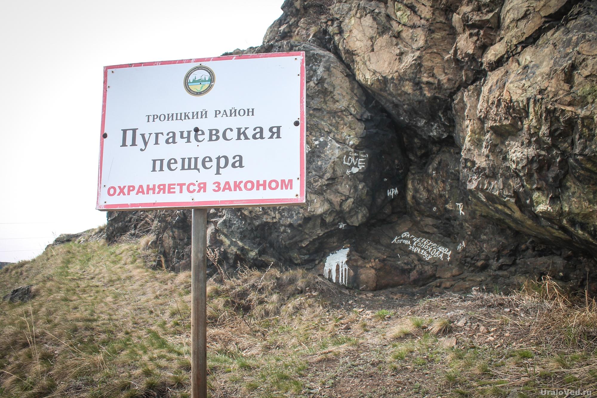 Около Пугачевской пещеры в Троицке