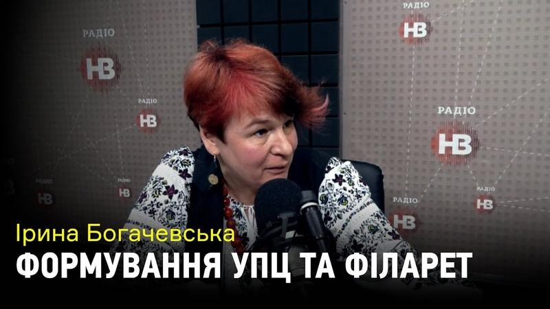 Ірина Богачевська: Певно, Філарету настав час йти, але йти завжди важко » Freewka.com - Смотреть онлайн в хорощем качестве