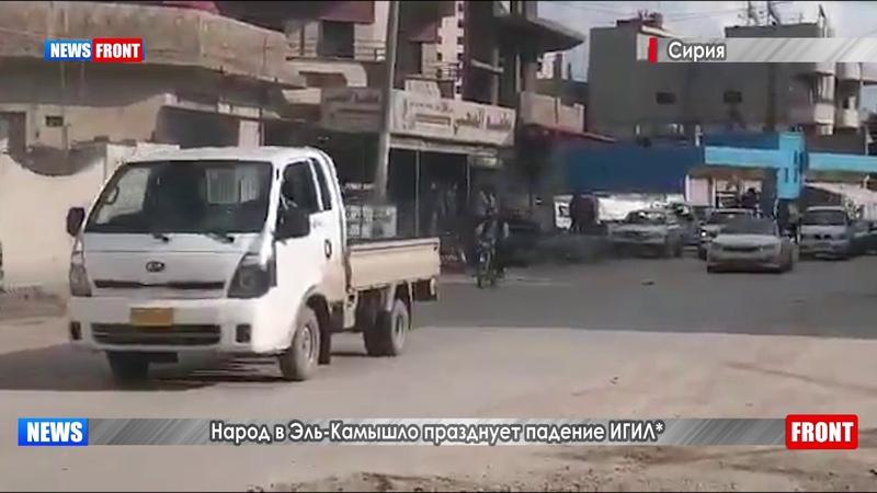 Народ в Эль Камышло празднует падение ИГИЛ*
