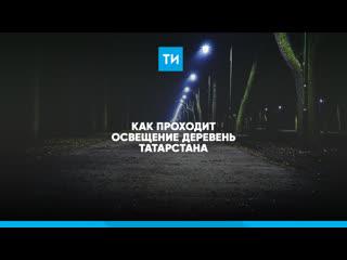 Как проходит освещение деревень Татарстана
