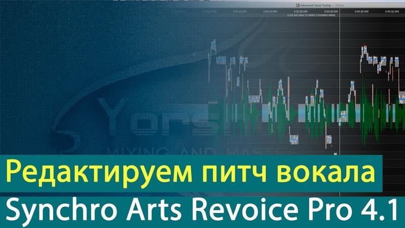 Коррекция высоты тона вокала в Synchro Arts Revoice Pro 4 1 Yorshoff Mix