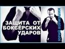 Защита от боксёрских ударов Юрий Кормушин