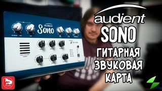 Audient Sono - звуковая карта для гитаристов (обзор от MAXSOLO)