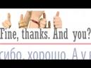 Ρωσικές φράσεις Χαιρετισμοί και αποχαιρετισμοί