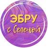 Селена | Рисование на воде | Эбру Екатеринбург