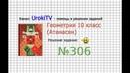 Задание №306 — ГДЗ по геометрии 10 класс (Атанасян Л.С.)