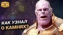 Вот от кого Танос узнал про камни бесконечности в киновселенной марвел 🔥 ОФИЦИАЛЬНАЯ ИНФА