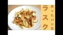 レンジで簡単!パン耳ラスクレシピ☆ Microwave cooking easy Rusk recipe leftover bread ear ☆