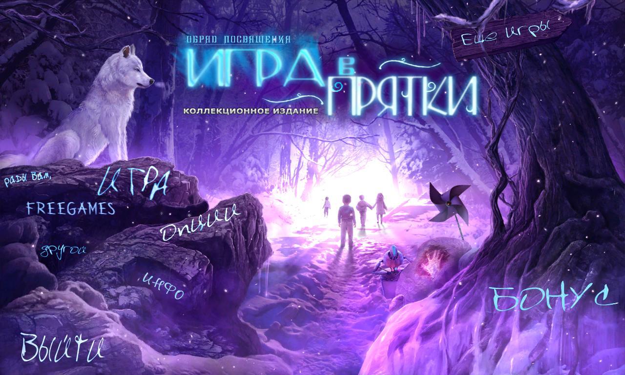 Обряд посвящения 3. Игра в прятки. Коллекционное издание | Rite of Passage 3: Hide and Seek CE (Rus)