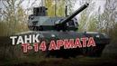 Объект 148. Танк T-14 Армата