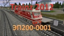 Trainz Обзор ЭП200 0001