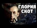 Артур Конан Дойль / Глория Скотт / Записки о Шерлоке Холмсе аудиокнига / слушать онлайн