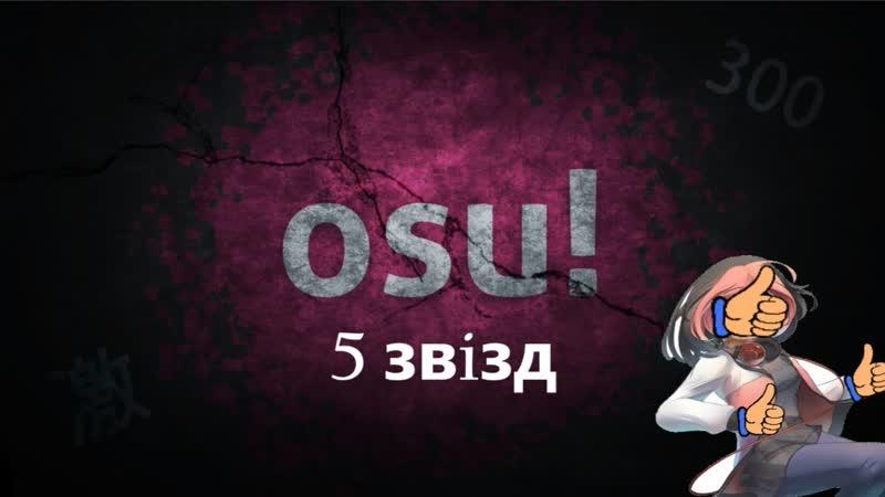 Osu! Chiisana Koi no Uta 5,11 star S