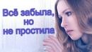 СУПЕР ПРЕМЬЕРА ПЕСНИ 2019 Всё забыла но не простила Алик Бендерский