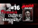 16 Мафия онлайн - Полный Хаос и Паника за Вампира