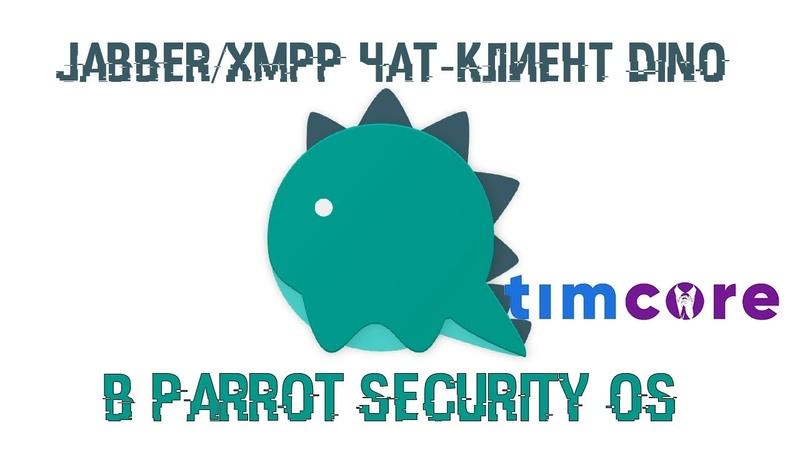 Jabber/XMPP чат-клиент Dino в Parrot Security OS | Timcore