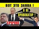 МОЛНИЯ Зеленский вздрогнул: Чем русские хуже? Путин жёстко ответил про Украину и Порошенко