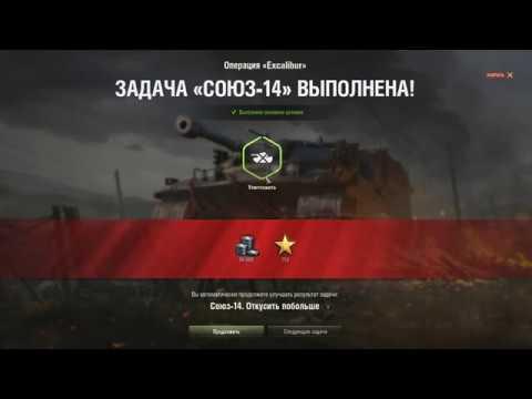 Т-54 обр.1 Мастер, Воин, Основной калибр, ЛБЗ Союз-14