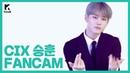 직캠 CIX 승훈_Movie Star CIX씨아이엑스 SeungHunfancam 1theK Dance Cover Contest 댄스커버컨테스트