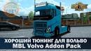 ✅Обзор мода MBL VOLVO ADDON PACK ETS2 1.35
