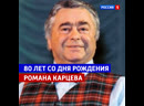 80 лет со дня рождения Романа Карцева — Россия - 1