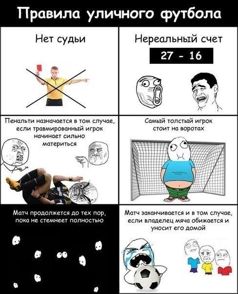 футбол смешные приколы картинки мемы