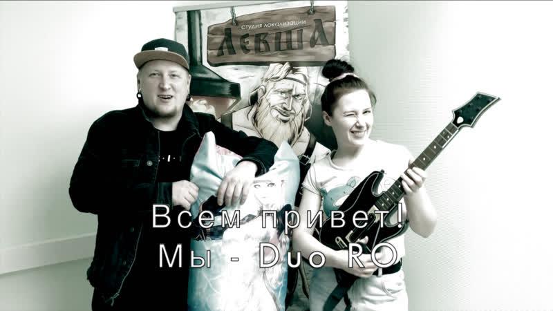 Duo RO - Ярославль и Вологда