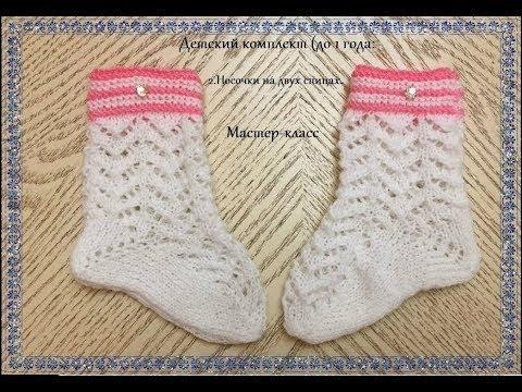 Детский комплект спицами до 1 года 2 Носочки на двух спицах knitting baby socks bebek patik