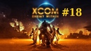 X-com: Enemy Within. Серия 18: Опасная близость