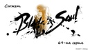 Сюжет Blade and Soul 69 я серия Акт 10 Свет истины главы 1 ая и 2 ая