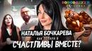 Наталья Бочкарева - Как попала в Счастливы вместе и проснулась звездой | СДЕЛАЛА ГОНКОНГСКИЕ ВАФЛИ