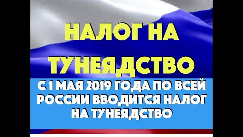 С 1 мая 2019 года по всей России вводитсяналог на тунеядство