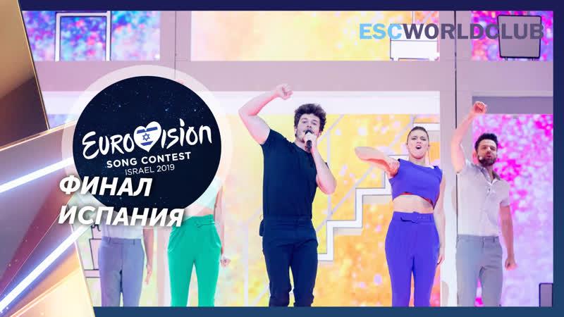 Miki - La Venda (Евровидение 2019 - Испания, финал)
