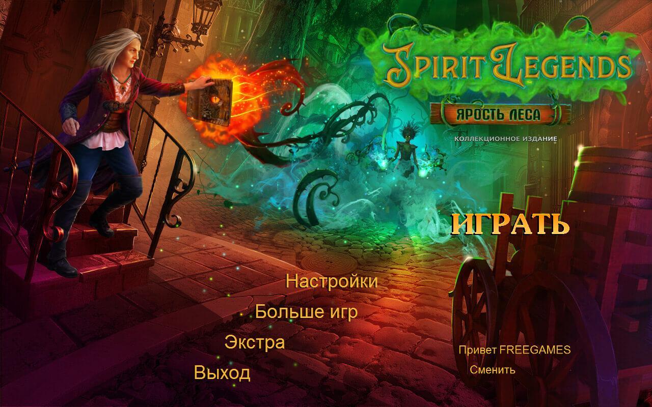 Легенды о духах. Ярость леса. Коллекционное издание | Spirit Legends: The Forest Wraith CE (Rus)