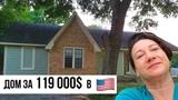Дом с сейфом впридачу за 119000$