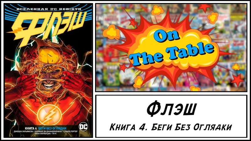 Флэш. Книга 4. Беги Без Оглядки (The Flash. Vol. 4. Running Scared)