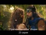 23. Ашиш Шарма и Сонарика Бхадория в сериале