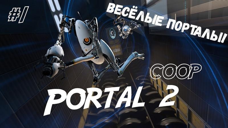 Весёлые порталы Portal 2 COOP №1