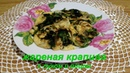 Жареная крапива с луком и яйцом Fried nettle with onion and egg