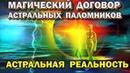 Магическая реальность. Магический Договор астральных паломников