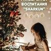 """Дети. Университет воспитания """"Sharkun"""""""