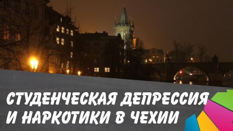 Студенческая депрессия и наркотики в Чехии. Говорим с куратором школы МСМ