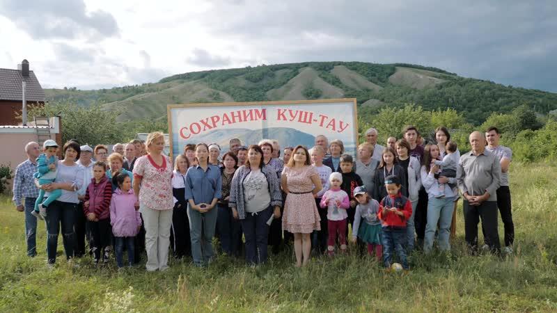 Видео обращение В.В Путину от жителей деревни Урняк Шихан Куштау.
