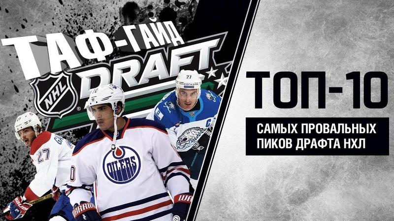 ТАФ ГАЙД ТОП 10 самых провальных выборов драфта НХЛ