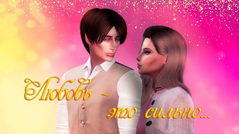 The Sims 4 сериал - Любовь это сильно | 1 серия