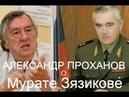 ИНГУШЕТИЯ.АЛЕКСАНДР ПРОХАНОВ-Мурат Зязиков, генерал, офицер, блестящий человек, имперский человек.