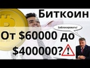 Биткоин от $60000 до $400000 намекает Bloomberg. Банки РФ блокировка счетов