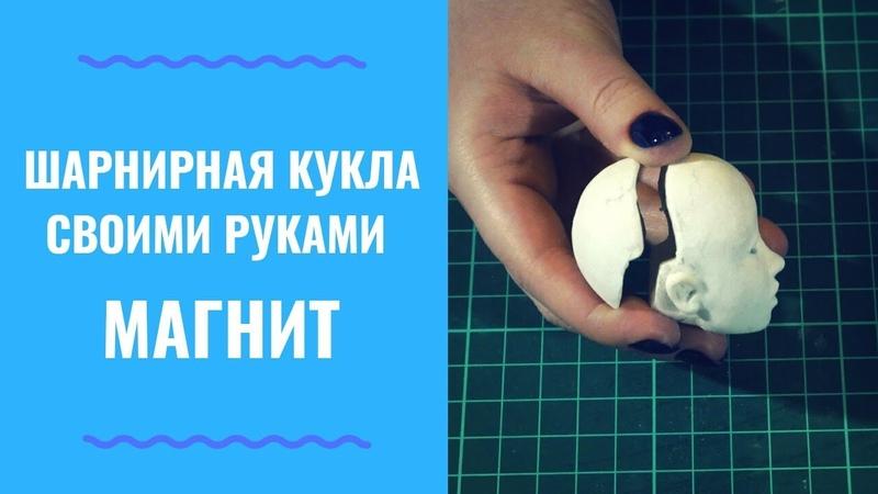 ШАРНИРНАЯ КУКЛА УРОК 4 ЧАСТЬ 1 - Как Установить Магнит - Подготовка к Сборке - Примерка Глаз