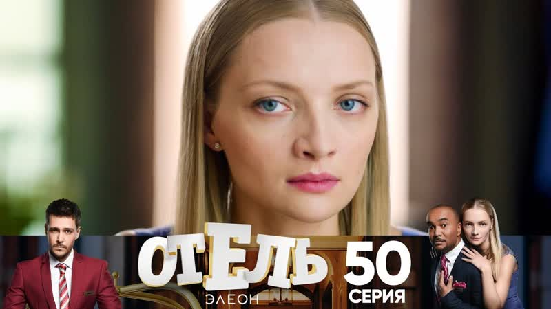 [СТС] Отель Элеон   Сезон 3   Серия 50
